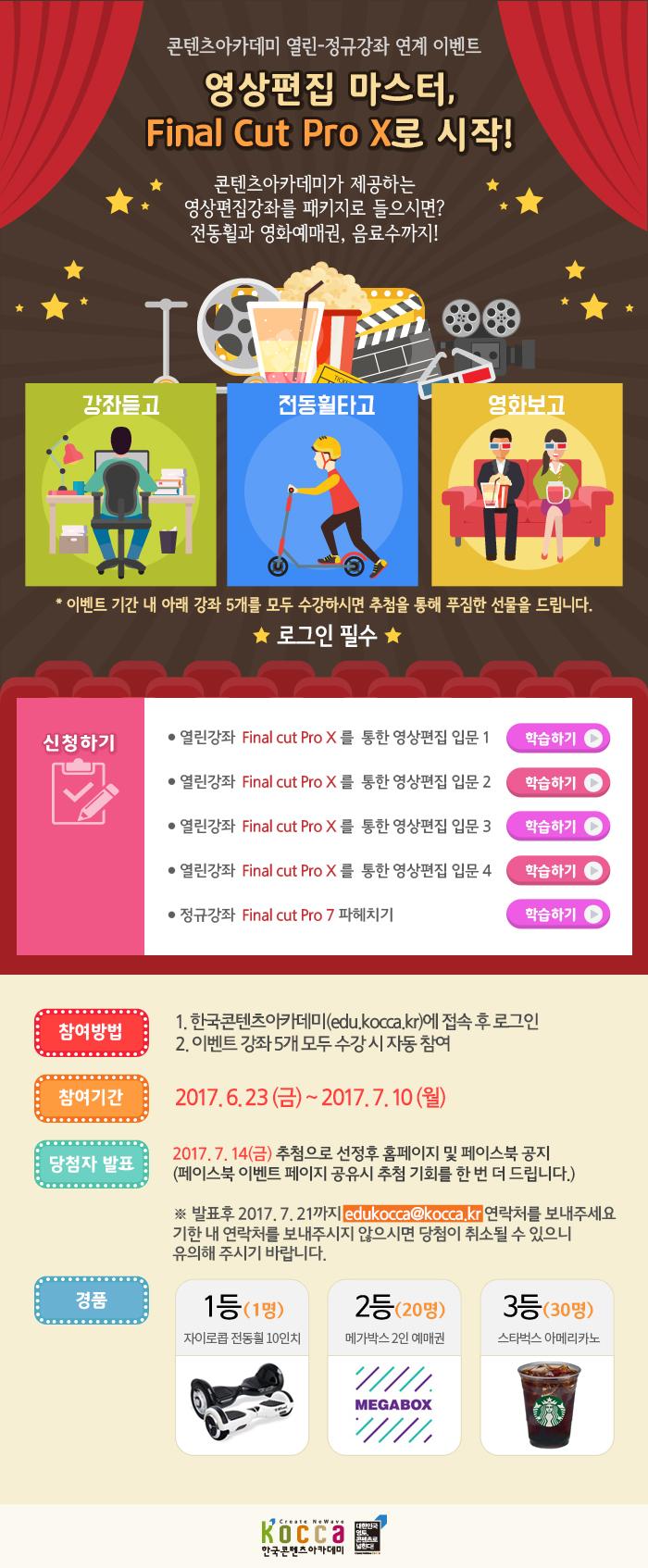 ★ 콘텐츠 아카데미 열린-정규강좌 연계 EVENT ☆