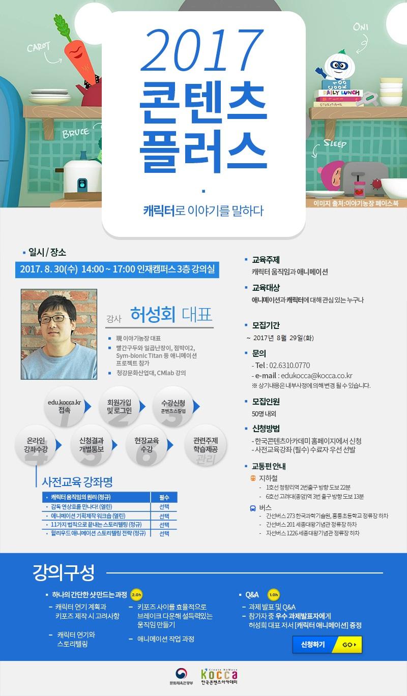 2017 콘텐츠 플러스 3과정 - 캐릭터움직임과 애니메이션 신청 안내