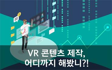 - VR 콘텐츠 제작, 어디까지 해봤니?! : 클릭하시면 해당 과정으로 이동합니다.