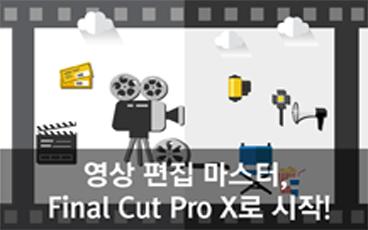 - 영상 편집 마스터, Final Pro X로 시작! : 클릭하시면 해당 과정으로 이동합니다.