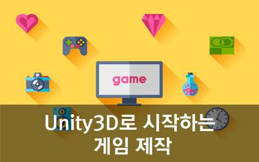- Unity3D로 시작하는 게임 제작 : 클릭하시면 해당 과정으로 이동합니다.