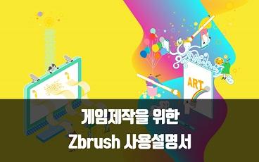 (새 창 열림) 게임제작을 위한 Zbrush 사용설명서
