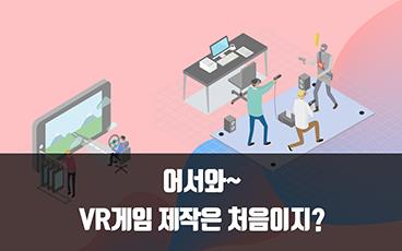 (새 창 열림) 어서와~ VR게임 제작은 처음이지?