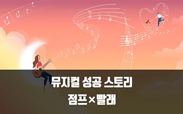 (새 창 열림) 뮤지컬 성공 스토리 점프X빨래