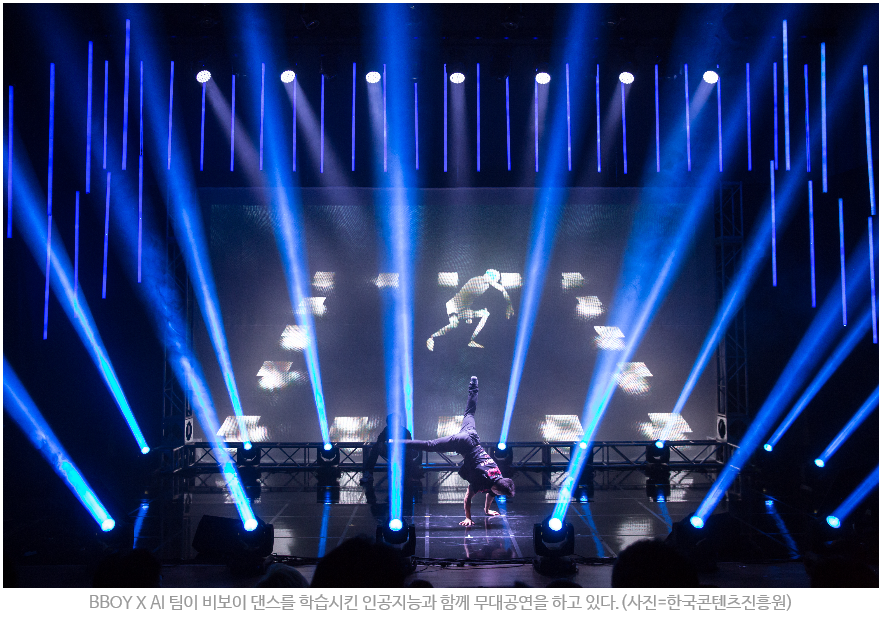 BBOY X AI 팀이 비보이 댄스를 학습시킨 인공지능과 함께 무대공연을 하고 있다 사진 한국콘텐츠진흥원