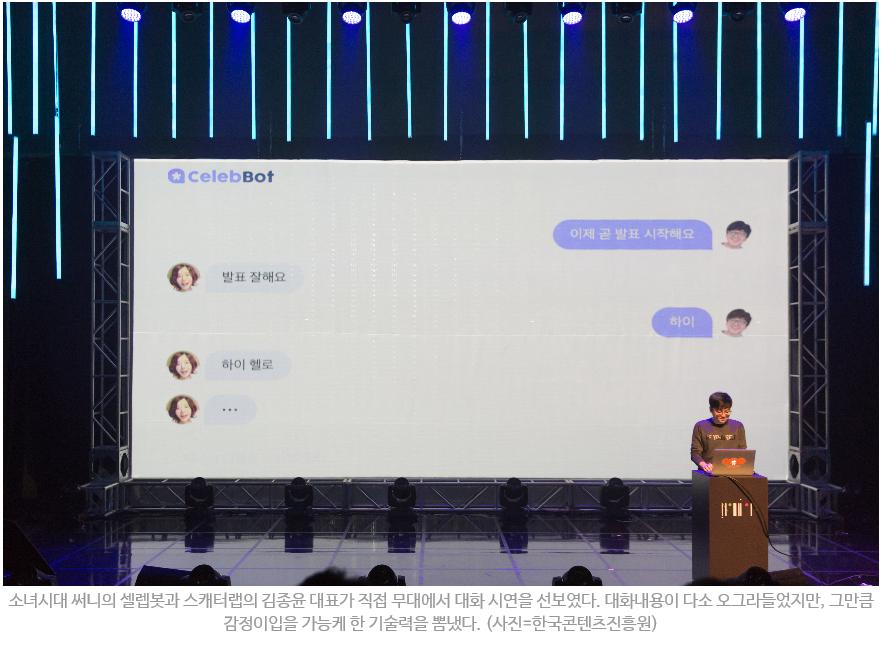 소녀시대 써니의 셀렙봇과 스캐터랩의 김종윤 대표가 직접 무대에서 대화 시연을 선보였다 대화내용이 다소 오그라들었지만 그만큼 감정이입을 가능케 한 기술력을 뽑냈다 사진 한국콘텐츠진흥원