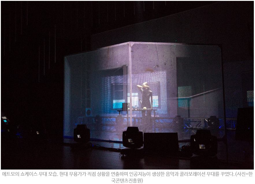 에트모의 쇼케이스 무대 모습 현대 무용가가 직접 상황을 연출하며 인공지능이 생성한 음악과 콜라보레이션 무대를 꾸몄다 사진 한국콘텐츠진흥원
