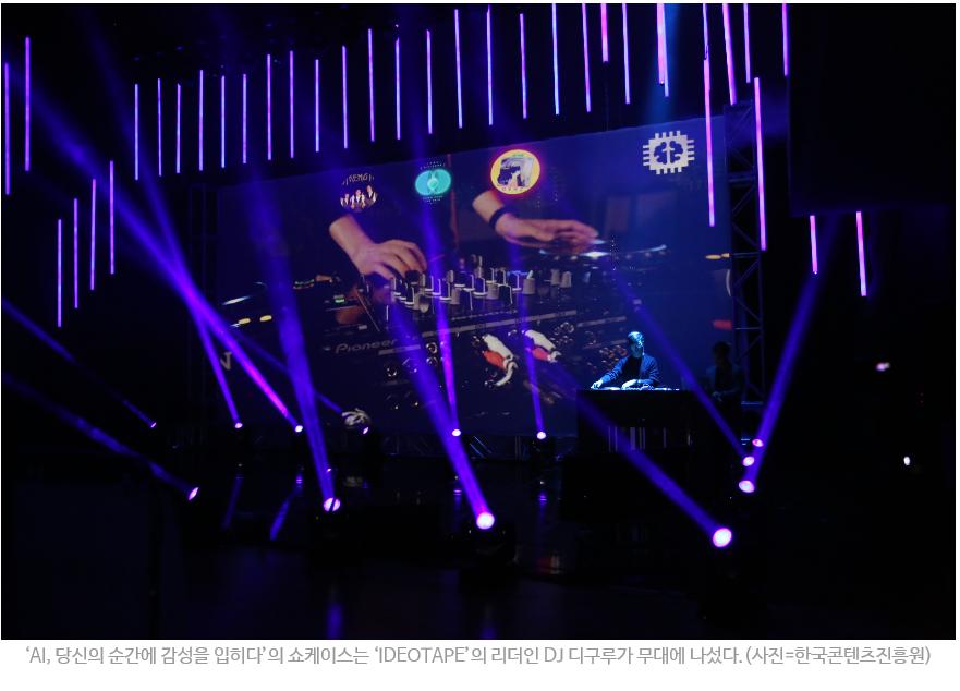 AI 당신의 순간에 감성을 입히다의 쇼케이스는 IDEOTAPE의 리더인 DJ 디구루가 무대에 나섰다 사진 한국콘텐츠진흥원