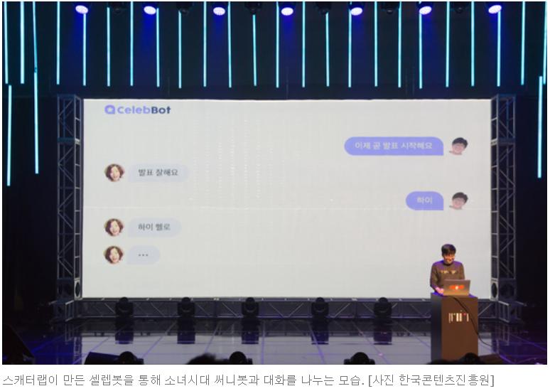 스캐터랩이 만든 셀렙봇을 통해 소녀시대 써니봇과 대화를 나누는 모습 사진 한국콘텐츠진흥원