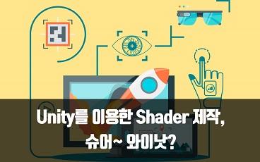 -Unity를 이용한 Shader 제작, 슈어~ 와이낫? 클릭하시면 해당 과정으로 이동합니다.