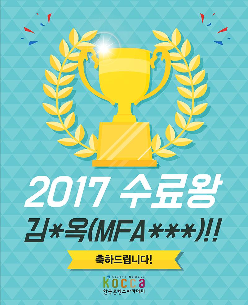 2017 수료왕 김*옥(MFA***)!! 축하드립니다.