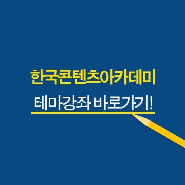 한국콘텐츠아카데미 테마강좌 바로가기!