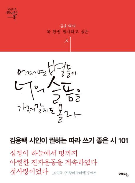 2018년_책의_해_설_연휴맞이_도서_추천_이미지_2