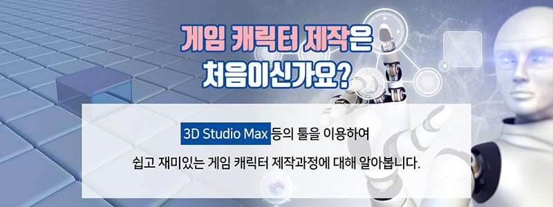 게임 캐릭터 제작은 처음이신가요? 3D Studio Max 등의 툴을 이용하여 쉽고 재미있는 게임 캐릭터 제작과정에 대해 알아봅니다.