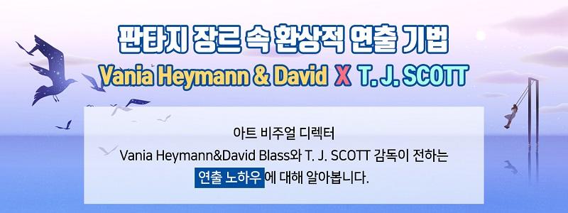 그림2 - (새 창 열림) 판타지 장르 속 환상적 연출 기법 Vania Heymann&David X T. J. SCOTT 아트 비주얼 디렉터 Vania Heymann&David Blass와 T. J. SCOTT 감독이 전하는 연출 노하우에 대해 알아봅니다.