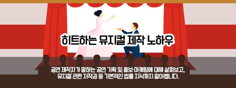 히트하는 뮤지컬 제작 노하우 공연 제작자가 말하는 공연 기획 및 홍보·마케팅에 대해 살펴보고, 뮤지컬 관련 저작권 등 기본적인 법률 지식까지 알아봅니다.