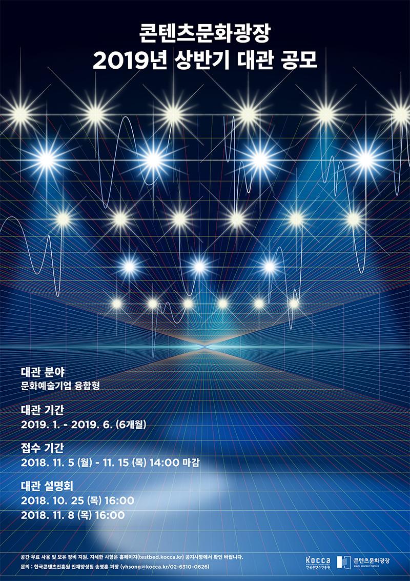 2019년_콘텐츠문화광장_상반기_대관_공고_이미지_1