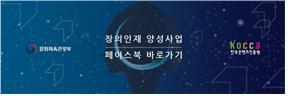 창의인재_양성사업_페이스북_바로가기_새창열림