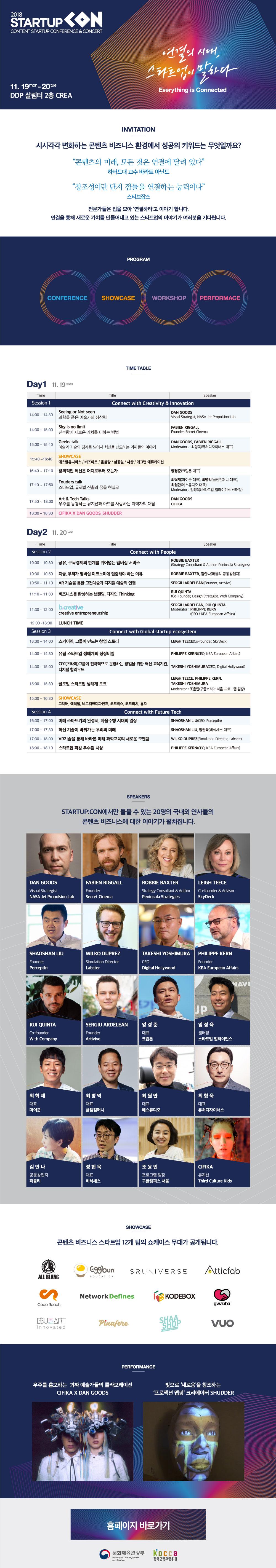 STARTUPCON_2018_개최_안내_이미지_1