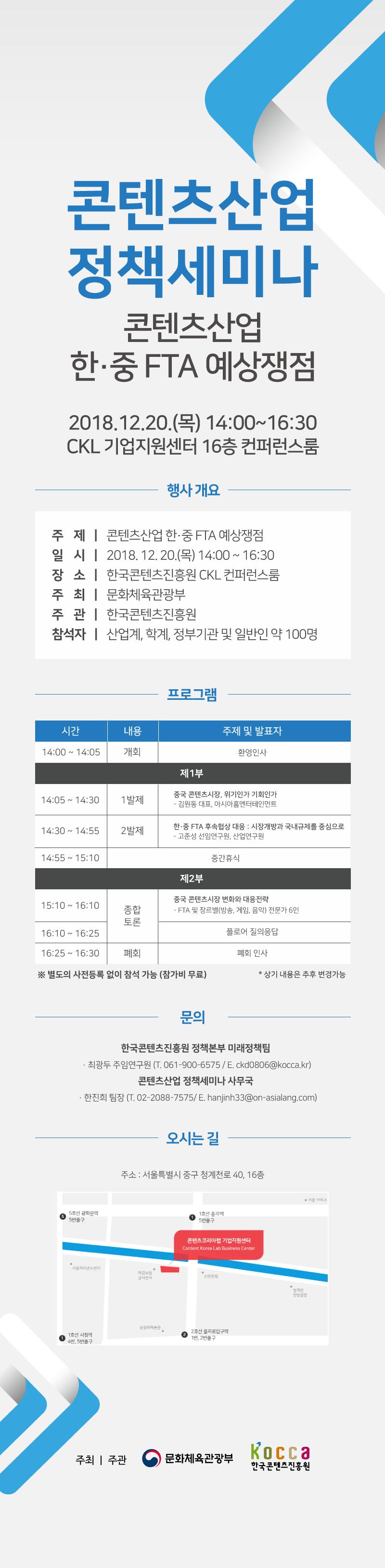 콘텐츠산업_정책세미나_개최_안내_이미지_1