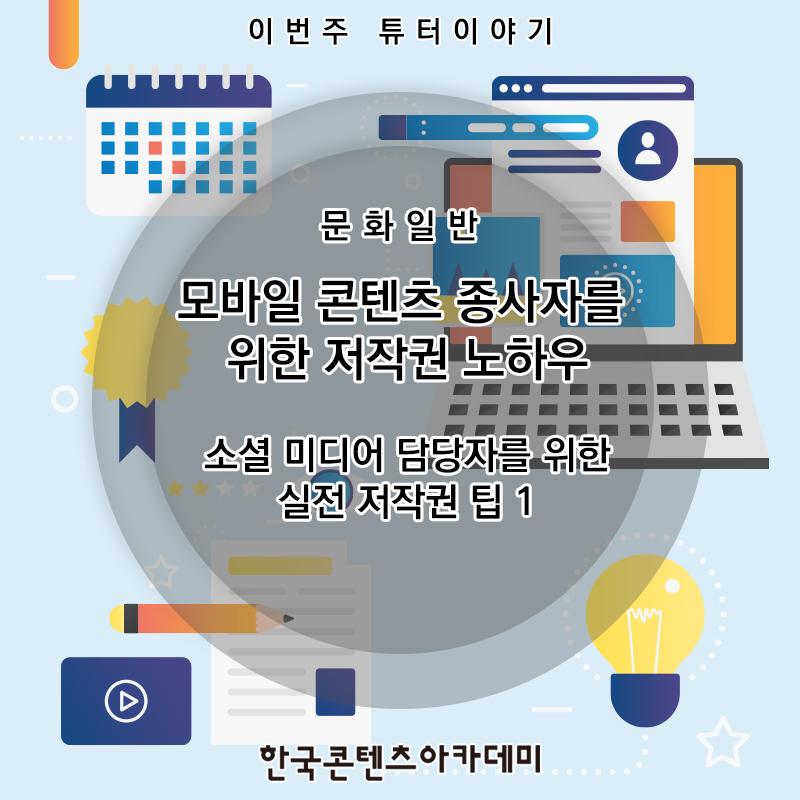 [튜터이야기] 소셜 미디어 담당자를 위한 실전 저작권 팁 1