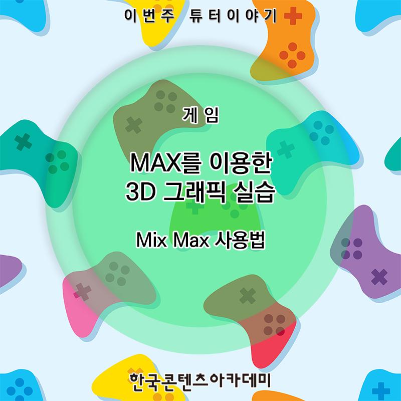 [튜터이야기] MAX를 이용한 3D그래픽 실습: Mix Map 사용법