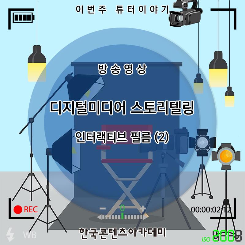 [튜터이야기] 디지털미디어 스토리텔링: 인터랙티브 필름 (2)