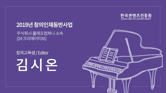 2019년 창의인재동반사업 주식회사 클래프컴퍼니소속(24크리에이티브) 창의교육생 Editor  김시온