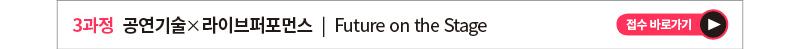 모집공고 자세히 보기: http://asq.kr/zPYuW    국내 최고 수준의 전문가, 주요 기업 및 대학과 함께 대한민국 #콘텐츠 산업을 선도할  융복합 인재를 발굴, 양성하는 #콘텐츠임팩트!  20차시 협업 프로젝트 기반 교육에 참여할 콘텐츠 #크리에이터, #문화기술개발자 를 모집합니다!      모집과정   -#과학기술 X #미디어아트  -#감성인식기술 X #인터랙티브 콘텐츠  -#공연기술 X #라이브퍼포먼스  -#실감기술 X #메타버스  -#인공지능 X #하이브리드콘텐츠