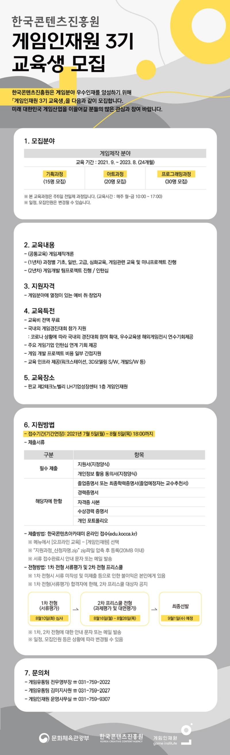 한국콘텐츠진흥원 게임인재원 3기 교육생모집