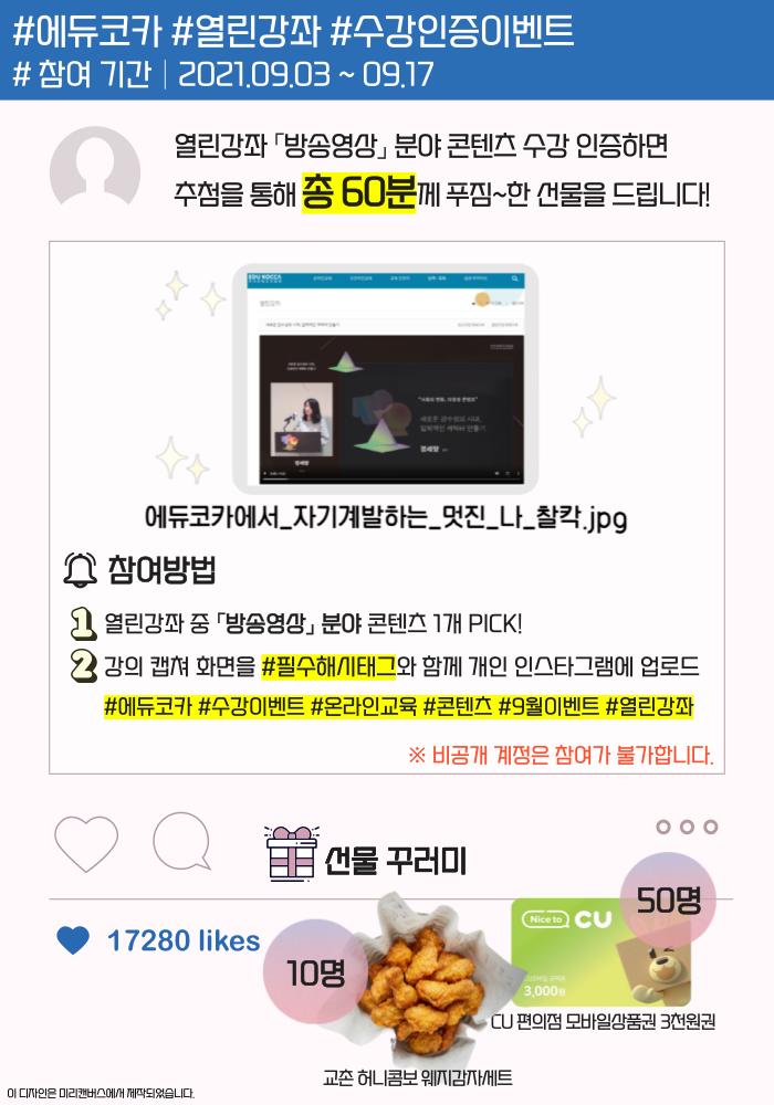 9월 수강인증이벤트 방송영상 열린강좌 (9/3~9/17)