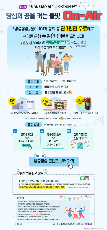 9월 방송영상 정규과정 수강이벤트 (~9/28)