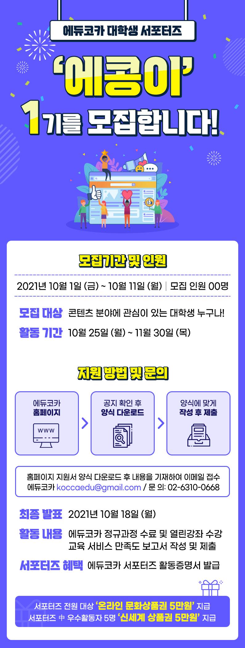 에듀코카 서포터즈 '에콩이' 1기 모집 기간: 10/1(금)~10/11(월)까지 모집 인원: 00명