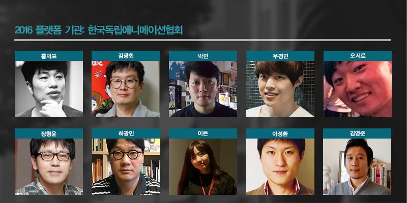 한국독립애니메이션