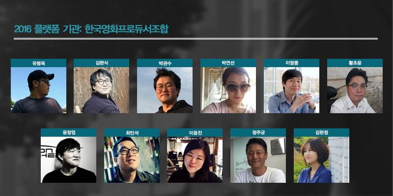 한국영화프로듀서조합