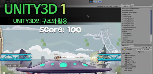 Unity3D 1 - Unity3D의 구조와 활용 - 메인 이미지