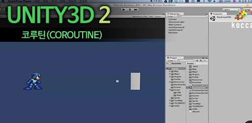 Unity3D 2 - 코루틴(Coroutine) - 메인 이미지