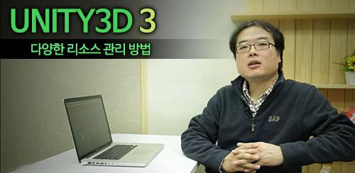 Unity3D 3 - 다양한 리소스 관리 방법 - 메인 이미지