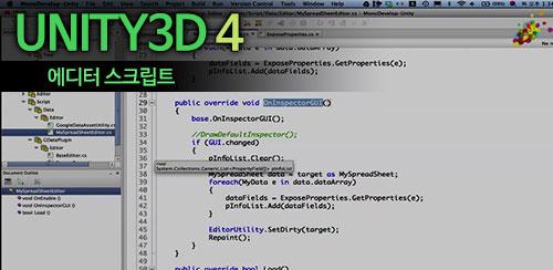 Unity3D 4 - 에디터 스크립트 - 메인 이미지