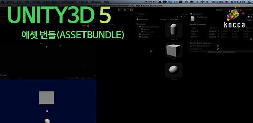 Unity3D 5 - 에셋 번들(AssetBundle) - 메인 이미지