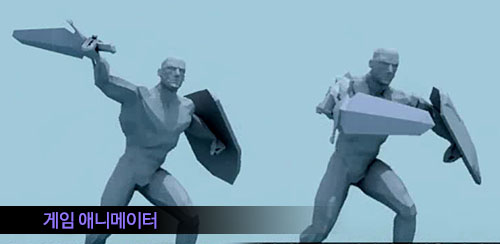 게임 그래픽 직업의 이해 4 - 게임 애니메이터 - 메인 이미지