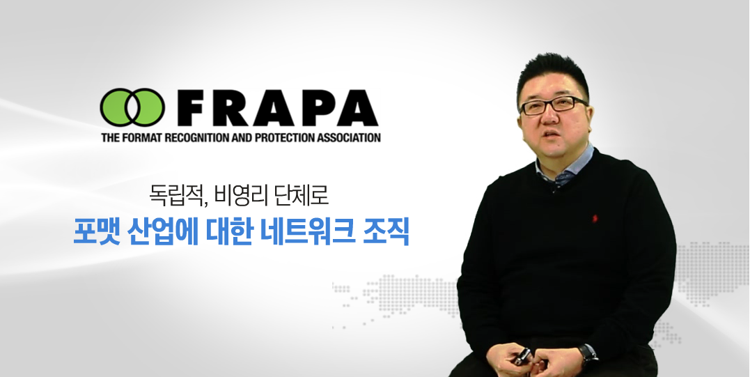 FRAPA, 포맷 바이블 - Format Protection Methodology_Powered by FRAPA - 메인 이미지