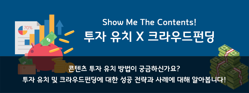 Show Me The Contents! 투자 유치 X 크라우드편딩